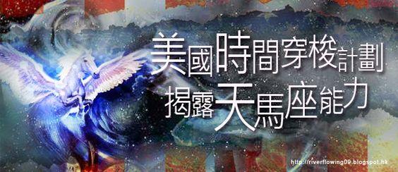 . 2010 - 2012 恩膏引擎全力開動!!: 美國時間穿梭計劃揭露天馬座能力