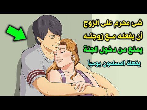 شئ محرم على الزوج ان يفعله مع زوجته يمنع من دخول الجنة حذرنا منه النبي للاسف يفعلة المسلمون يوميا Youtube Memes Youtube Ecards