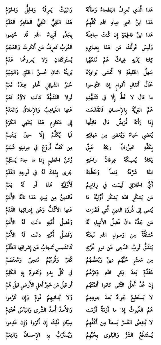 قصيدة الفرزدق يمدح زين العابدين هذا الذي تعرف البطحاء وطأته بالصوت والصورة Arabic Poetry Arabic Quotes Arabic Language