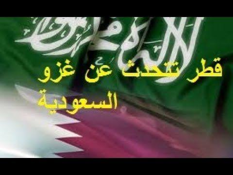 عاجل قطر تتحدث عن نية السعودية غزو الامارة و المملكة تبدأ تنفيذ برنامجه Guts
