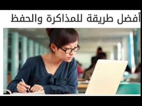 أفضل طريقة للمذاكرة والحفظ طرق المذاكرة Writing Skills Skills Solving
