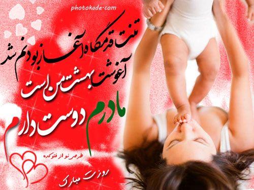 کارت پستال روز مادر کارت تبریک روز مادر عکس تبریک روز مادر روز مادر روز مادر مبارک مادرم دوست دارم کارت پستال درخواستی روز مادر M Mom Day Love Mom Baby Onesies
