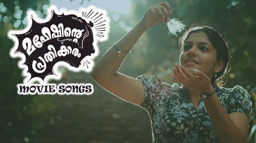 Starring Fahadh Faasil Aparna Balamurali And Soubin Shahir In The Leading Roles In 2020 Movie Songs Malayalam Comedy Full Movies