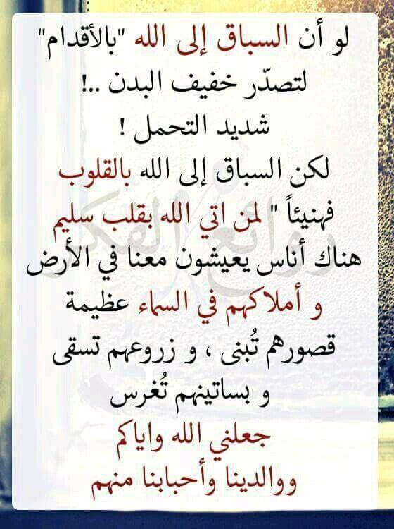 Pin By Saadia On الهم صل علي سيدنا محمد الفاتح الخاتم الناصر الهادي Funny Text Messages Words Words Of Wisdom