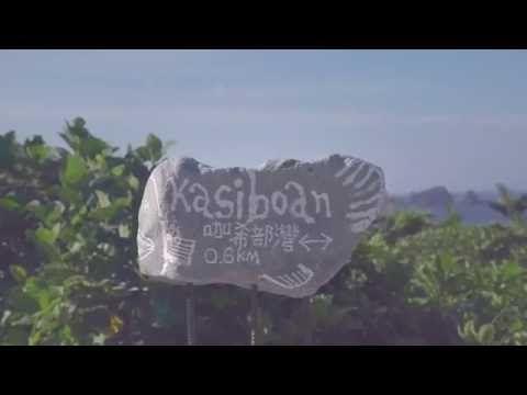 蘭嶼 Kasiboan 咖希部灣 #taiwan