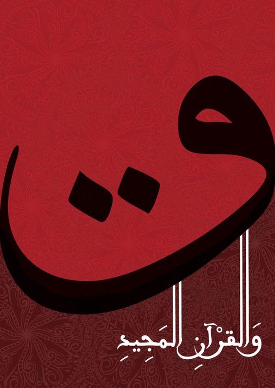 Quran Majeed – ق والقرآن | Creativity Grid Group