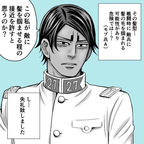 軍人の坊主頭は敵兵に髪を掴まれない為でもある みたいな話をどっかで見たので そこの所をモブ兵aさんに聞いてもらいました 漫画 軍人 鯉