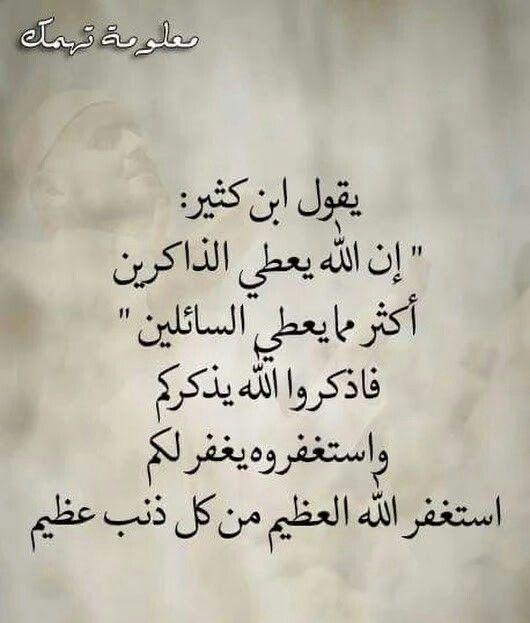 Pin By Thamir On صباحيات Good Morning Greetings Morning Greeting Good Morning Messages
