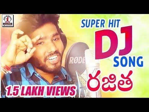 Latest Super Hit Dj Songs Rajitha Dj Song Telugu Private Songs Lalitha Audios And Videos Youtube Dj Songs Dj Remix Songs Dj Mix Songs