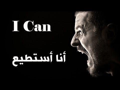 أنت تستطيع فيديو تحفيزي خرافي Youtube Words Quotes Words Motivation