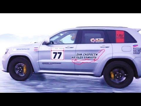Jeep Grand Cherokee Trackhawk Speed Record On Ice Youtube Jeep Grand
