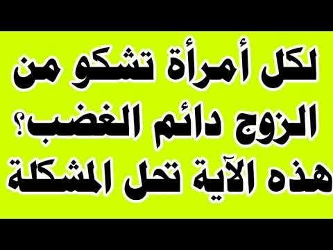 من تشكو من الزوج دائم الغضب و لا يحترم زوجته و دائما يتشاجر معها الحل النهائي يكمن في هذه الآية Quran Quotes Inspirational Islamic Quotes Islamic Quotes Quran