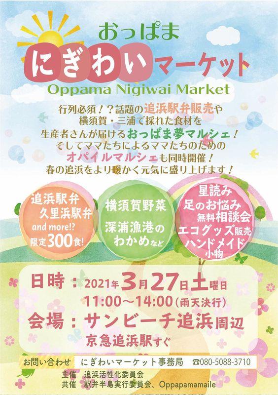 3月27日土曜日に追浜駅前で【おっぱまにぎわいマーケット】というイベントが開催されますキラキラ