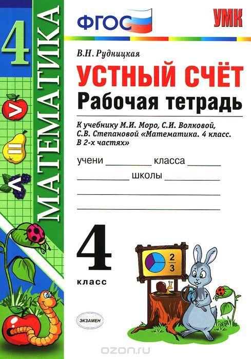 Гдз по русскому языку 4класс л.в.занкова