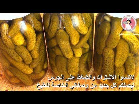 مخلل الخيار التركي المقرمش والحاااامض الرائع باسهل طريقة مع رباح محمد الحلقة 349 Youtube Sausage Food Meat