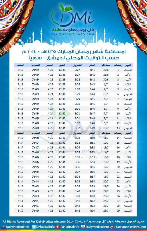 إمساكية شهر رمضان 2014 رمضان 1435 دمشق سوريا Word Search Puzzle Happy Life Ramadan