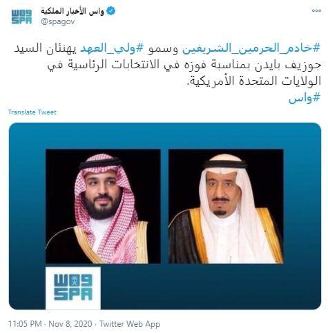 الملك سلمان و ابنه يهنئان بايدن بفوزه بالانتخابات الأمريكية Twitter Web Web App App