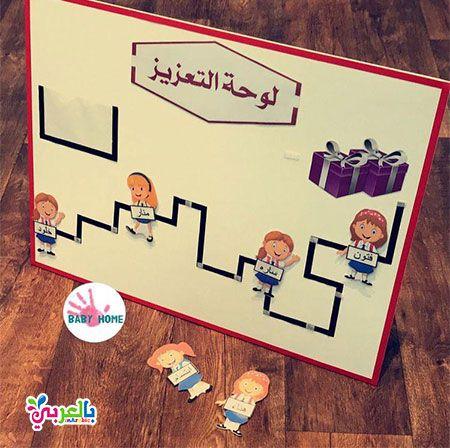 افكار لوحات تعزيز وتحفيز للاطفال 2020 وسائل تعزيز مبتكرة لطفل بالعربي نتعلم Preschool Math Games Kids Learning Activities Toddler Learning Activities