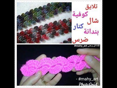 359 كروشيه بندانة كنار تلايق زواقة شال كوفية سكارف Youtube Crochet Crochet Necklace Necklace