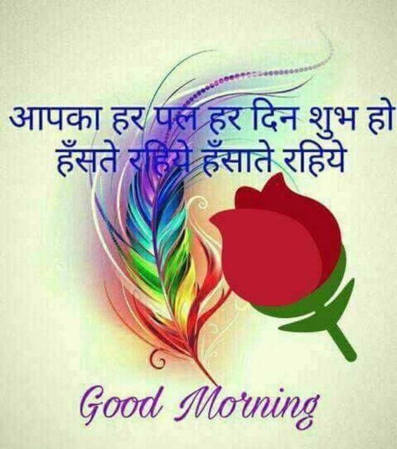 800 Shandar Good Morning Images In Hindi In 2021 Good Morning Messages Friends Good Morning Friends Images Morning Images In Hindi