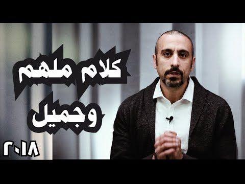 من أين تجد قيمتك أحمد الشقيري مقطع تحفيزي ٢٠١٩ Youtube Paper Crafts Diy My Passion Islamic Calligraphy