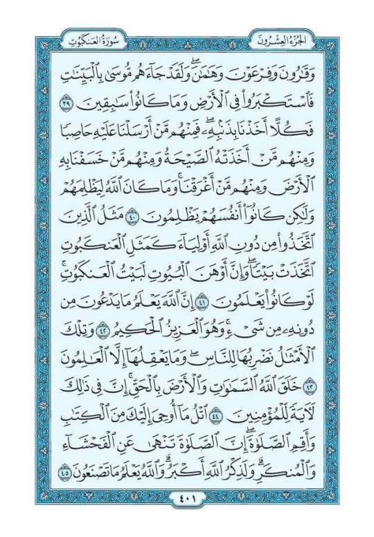 بـســم الله الــرحـمــان الــرحـيــم سلام الله عليكم ورحمته وبركاته 21 رمضان 1440 26 ماي 2019 شهية طيبة صحة شري Holy Quran Book Islamic Love Quotes Quran