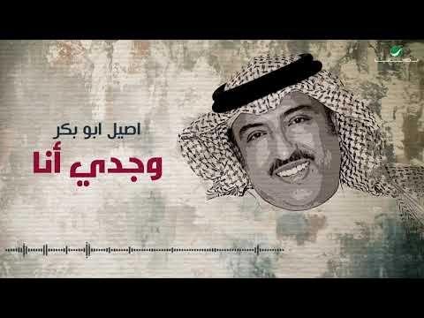 كلمات اغنية وجدي انا اصيل ابو بكر Movie Posters Movies Poster
