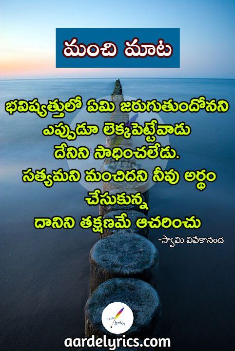 Bhavisyattulo Em Jarugutundonani Quotes Telugu Quotes Aarde Lyrics Quotes Manchi Maata Telugu Inspirational Quotes Morning Wishes Quotes Lesson Quotes Daggarunnapudu teliyani viluva dooramainappudu thelustundi. telugu inspirational quotes