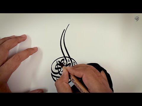 تصميم شعار علي الجماصي بالخط الديواني والأدوات الكلاسيكية Youtube Calligraphy Video Calligraphy Art Calligraphy