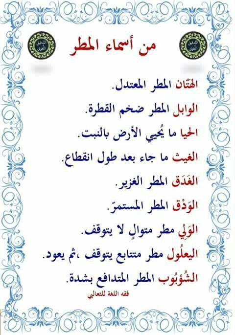من أسماء المطر Arabic Language Learn Arabic Language Islamic Phrases