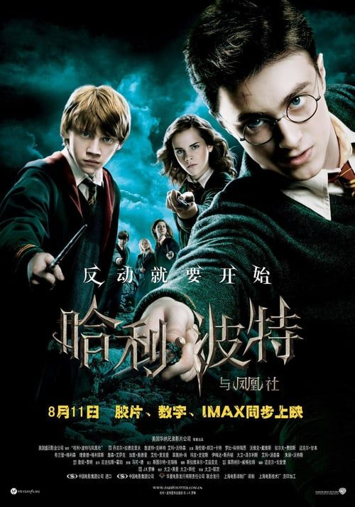 Watch Harry Potter And The Order Of The Phoenix Full Movie Online Harry Potter Full Movies Online Free Full Movies Online