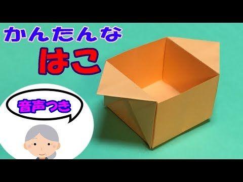 折り紙 長方形の紙で簡単な箱を作ろう チラシ 新聞紙 A4の紙で折る箱 子供向け ゴミ箱などに 音声解説あり Youtube ダリア 折り紙 折り紙 箱の作り方