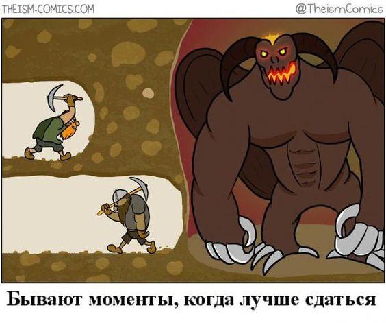 Смешные комиксы,веб-комиксы с юмором и их переводы,Арда,фэндомы,balrog,Балрог,Валараукар,Майар,Айнур,Наугрим