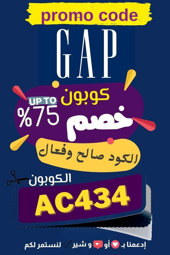 Pin By Coupons كوبونات On ورطن Promo Codes Keep Calm Artwork Calm Artwork