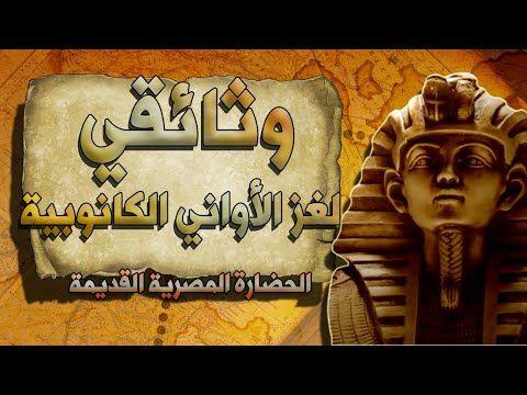 وثائقي لغز الأواني الكانوبية حافظات الأحشاء في الحضارة المصرية Youtube