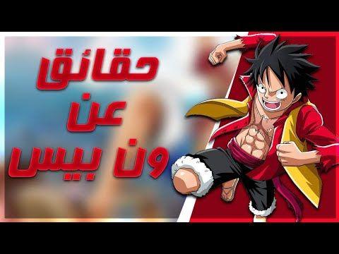 حقائق عن ون بيس Youtube Anime Fictional Characters Character