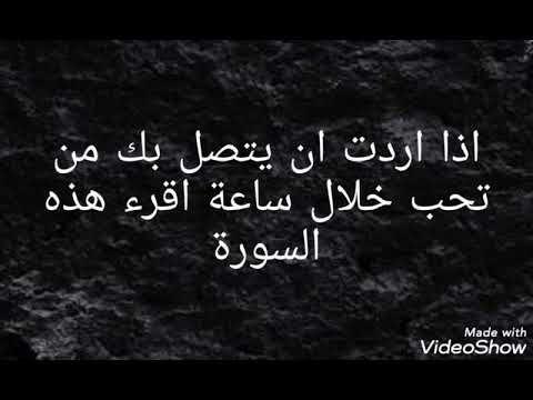 اذا اردت ان يتصل بك من تحب خلال ساعة اقرء هذه السورة Youtube Islamic Quotes Islamic Quotes Quran Islamic Love Quotes