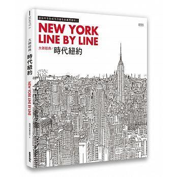 大師經典:時代紐約(超寬幅曼哈頓天際線雙面海報書衣版)