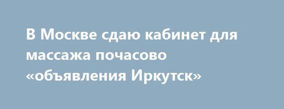 В Москве сдаю кабинет для массажа почасово «объявления Иркутск» http://www.pogruzimvse.ru/doska54/?adv_id=38492 Сдаются в почасовую аренду 2 кабинета для массажа. В шаговой доступности (2 минуты) от ст. метро Дубровка. Бесплатная охраняемая парковка. Кабинеты полностью оборудованы, хороший ремонт, стильный дизайн. Имеется душевая кабина и санузел.    Стоимость аренды 1 кабинета 500 руб/за час (только от 2-х часов).   График работы кабинета с 9:00 до 22:00.    Предоставляются одноразовые…