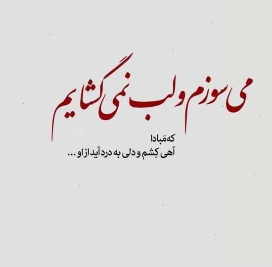۴۰ عکس نوشته پروفایل عاشقانه احساسی با متن های سنگین Afghan Quotes Love Text Great Words
