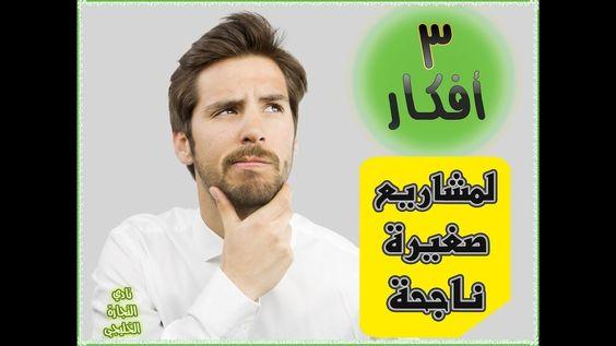 مشاريع صغيرة ناجحة 3 أفكار لمشاريع صغيرة ناجحة في السعودية Fun Projects Business Opportunities Job