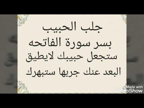 جلب الحبيب بسر سورة الفاتحه سيجعل حبيبك لايطيق البعد عنك جربها ستبهرك Youtube Islamic Phrases Quran Quotes Inspirational Islam Facts