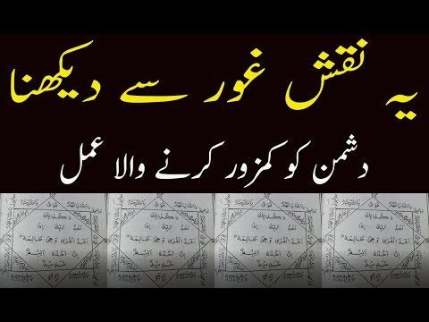 Dushman Ko Kamzor Karne Wala Taweez Youtube Quran Book Heart Touching Love Quotes Tea Lover Quotes
