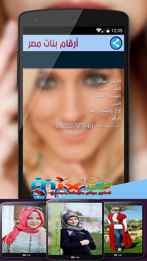 تعارف مصر واتس اب ارقام بنات واتس للتعارف الجاد 2020