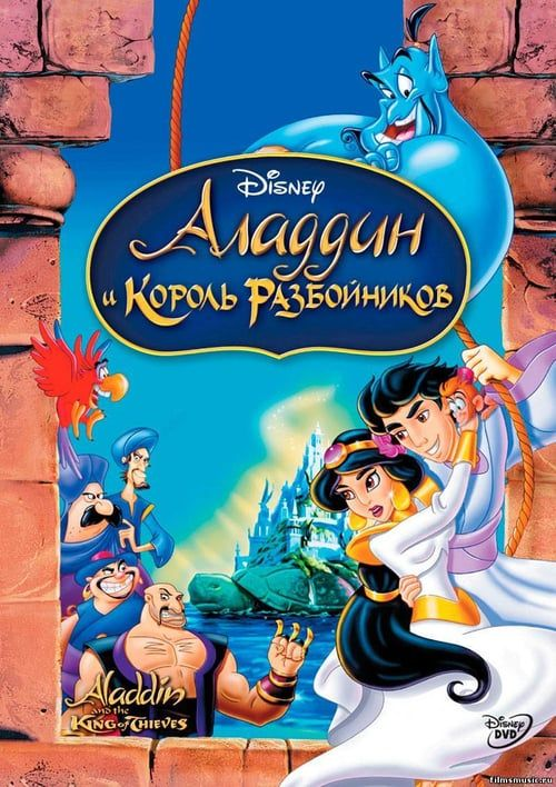 Watch Aladdin And The King Of Thieves 1996 Full Movie Online