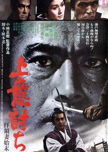 Samurai Rebellion. Japan. Toshiro Mifune, Yoko Tsukasa, Isao Yamagata, Tatsuya Nakadai, Shigeru Koyama. Directed by Masaki Kobyashi. 1967