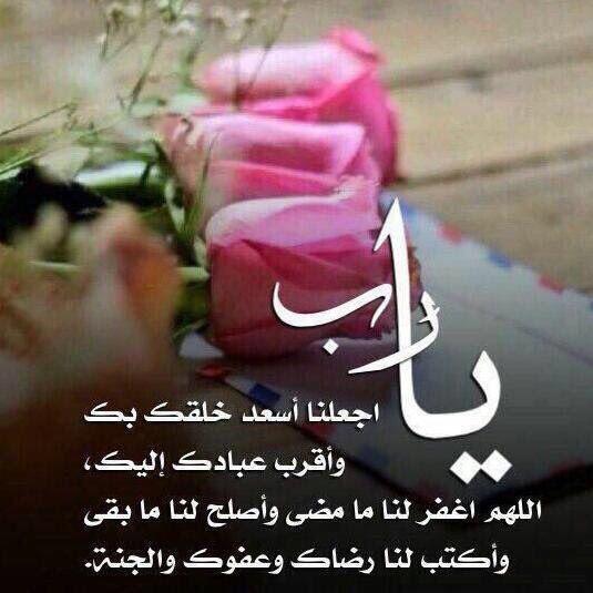 أجمل دعاء يشرح الصدر ويدخل إلى قلبك السعادة Beautiful Prayers Raindrops And Roses Mother And Father