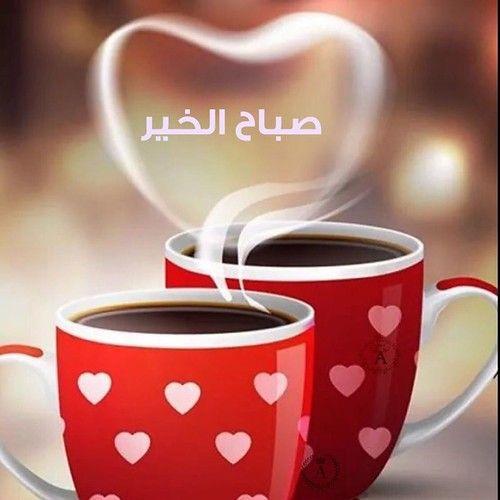 صباح رائع نتنفس Good Morning Arabic Good Morning Greetings Morning Greeting