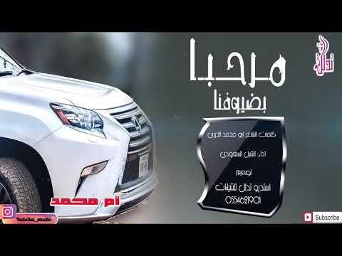 شيلة مدح ام المعرس بإسم أم محمد مرحبا بضيوفنا 3m Mo7amm3d 2020 Sports Car Helmet
