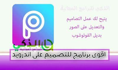 موقع الذكي للبرامج والتطبيقات تحميل برامج 2020 افضل برنامج تصميم بيكس آرت لتصميم الصور للجوال In 2020 Picsart Gaming Logos Nintendo Wii Logo
